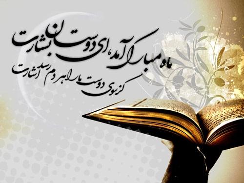 408693_vDB6ndqm - دعای روزهای ماه رمضان - متا