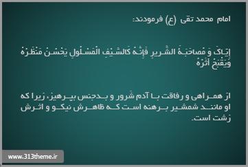 http://s2.picofile.com/file/7846385157/9.jpg