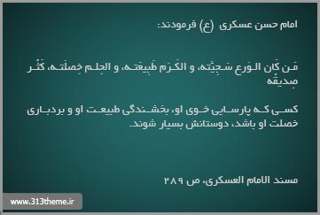 http://s2.picofile.com/file/7846893117/8.jpg