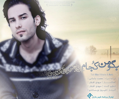 http://s2.picofile.com/file/7847108381/Mehdi_Ahmadvand_Bego_Man_Kojam.jpg