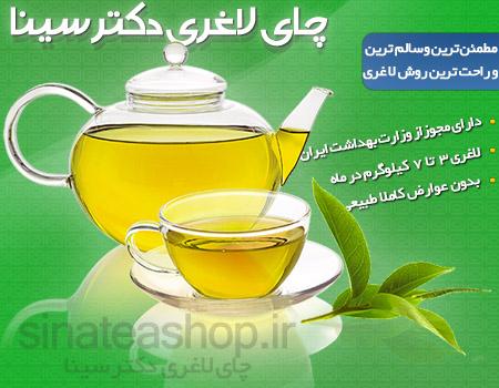 دکتر سینا چای لاغری دکتر سینا