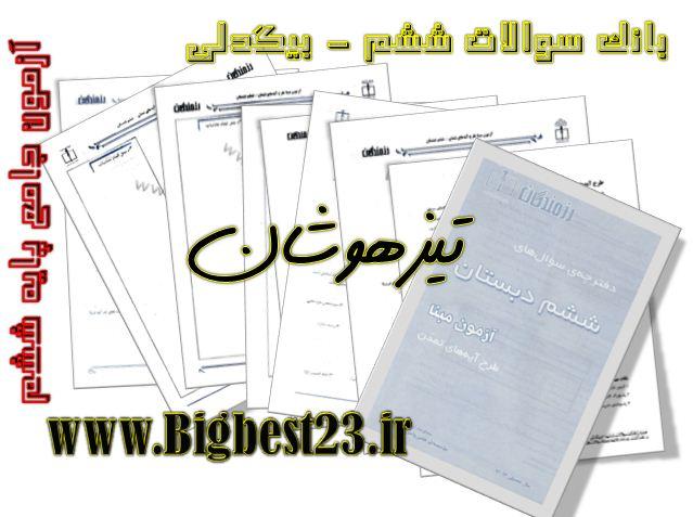تیزهوشان- مسعود بیگدلی