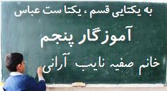 وبلاگ صفیه نایب
