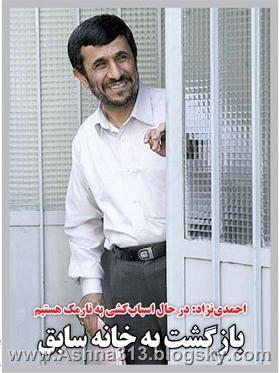 بازگشت احمدی نژاد ...  رهگذری آشنا