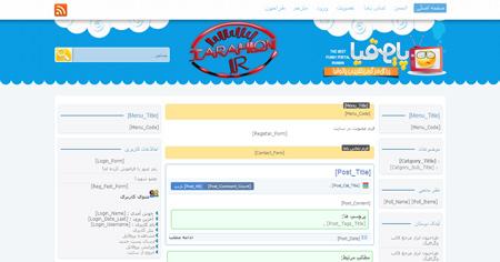 قالب سایت پاتوقیا برای وبلاگ