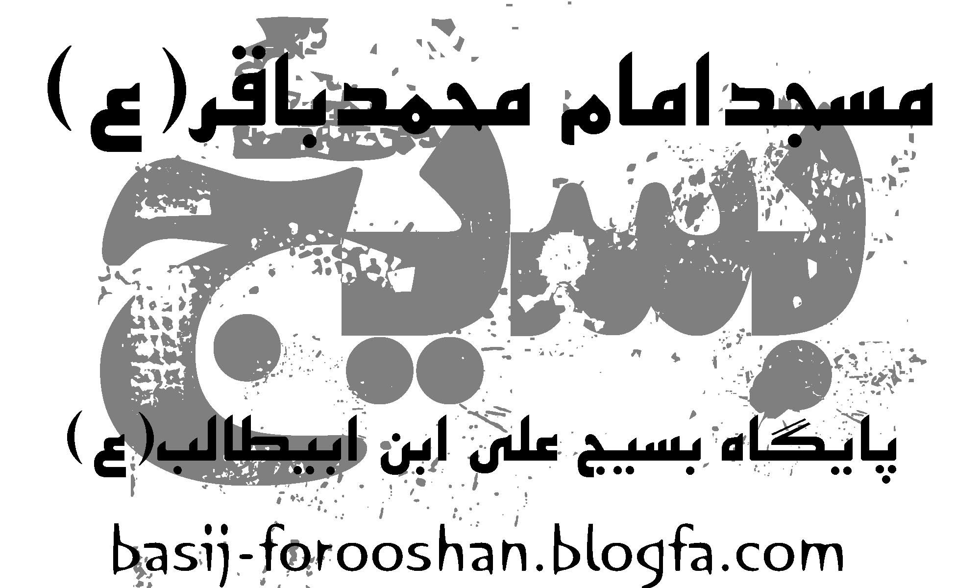مسجد امام محمد باقر (ع) فروشان (پایگاه بسج علی بن ابیطالب(ع))