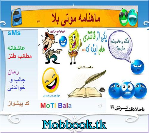 موتی بلا نسخه مرداد 1392 - موب بوک