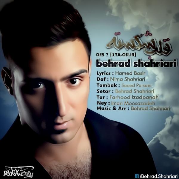 Behrad Shahriari - Ghalbe Shekaste