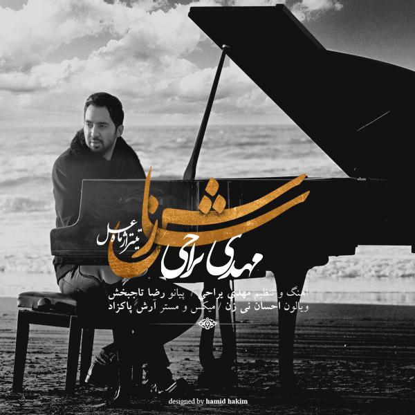 http://s2.picofile.com/file/7853275692/Mehdi_Yarahi_Sazesh.jpg