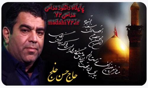 http://s2.picofile.com/file/7855853545/hasan_khalaj_moharam90_HDTV_720_.jpg