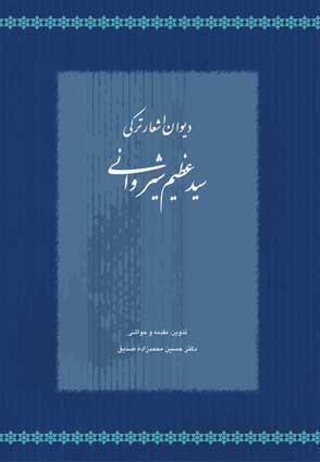 کتابهای پدر ادبیات ترکی دکتر حسین محمدزاده صدیق