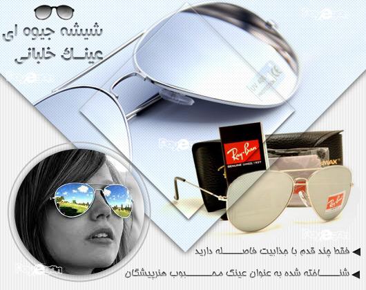 عینک+جیوه+ای