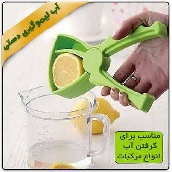 آب میوه گیری دستی