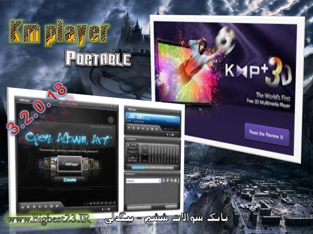 دالود Km player - بانک سوالات ششم