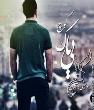 دانلود  آهنگ جدید محمد بیباک با نام کوچ
