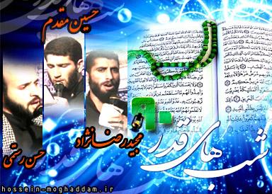 حسین مقدم - مجید رضانژاد - حسن رستمی | شب های قدر 90 | هیئت انصارالحسین(ع) جویبار