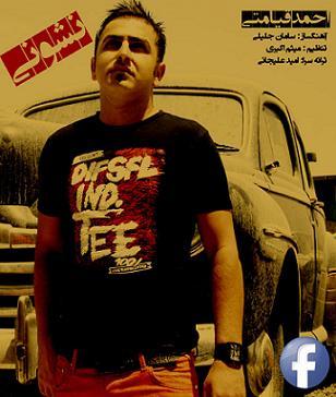 دانلود آهنگ جدید احمد قیامتی به نام نشونی