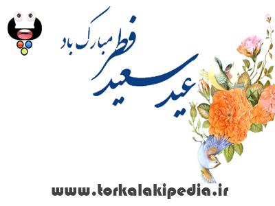اس ام اس تبریک عید فطر1392