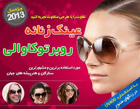 خرید عینک  دودی زنانه روبرتو کاوالی , بهترین مارک عینک آفتابی زنانه