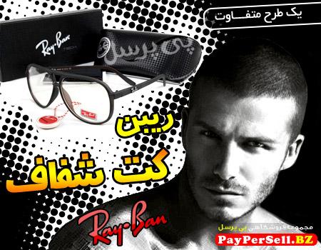 خرید اینترنتی عینک ریبن