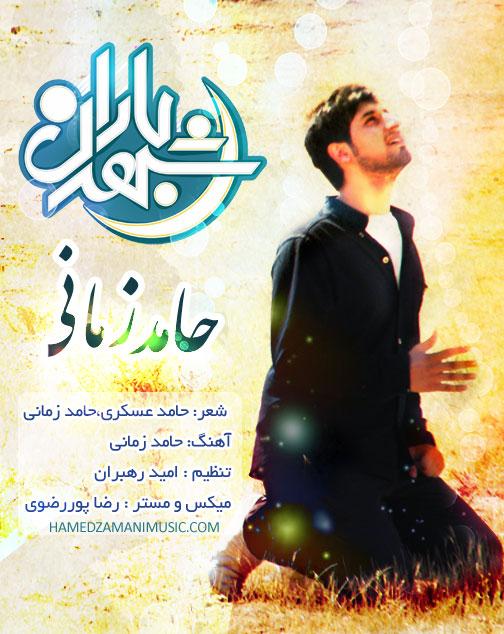 Hamed Zamani – Shahre Baran