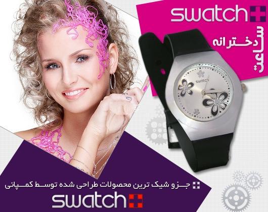 خرید ساعت سواچ زنانه