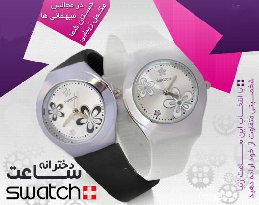 خرید ساعت زنانه سواچ