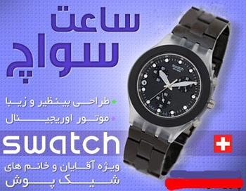 خرید ساعت سواج مشکی