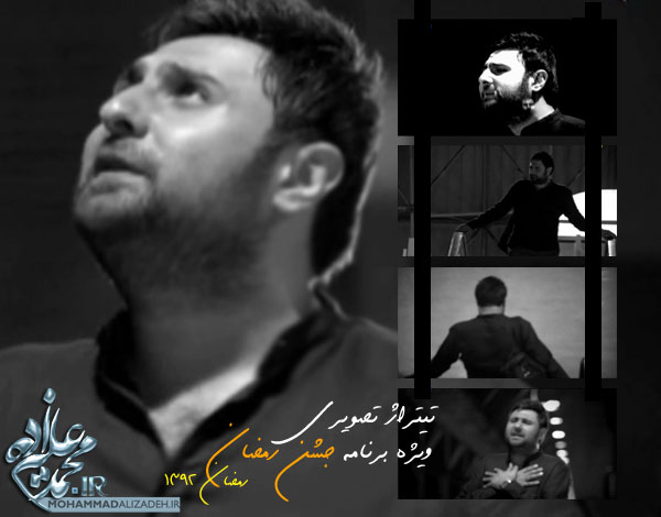 محمد علیزاده - ویدیو برنامه جشن رمضان