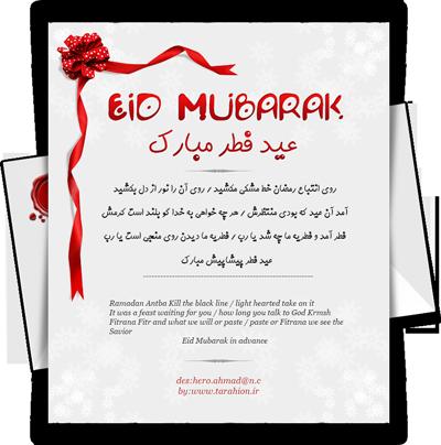 لایه باز کارت دعوت عید فطر