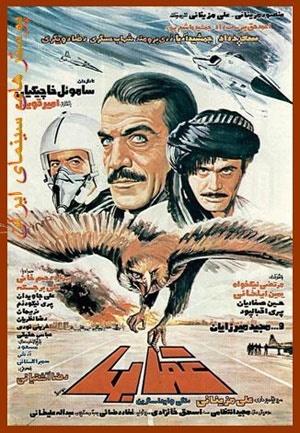 فیلم سینمایی عقابها