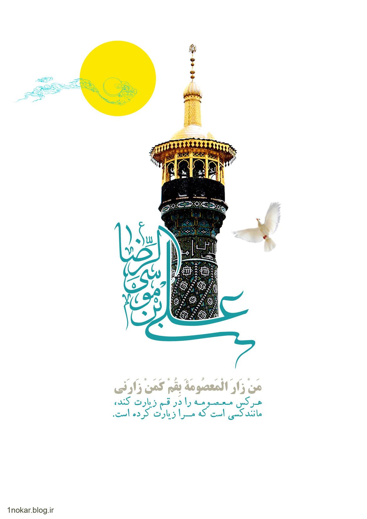 http://s2.picofile.com/file/7884443652/hadis_emam_reza.jpg