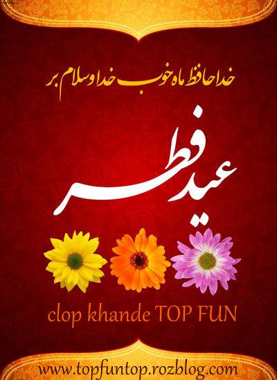 عید فطر بر همه مومنین مبارک