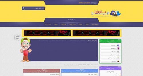 قالب جدید سایت البرز پاتوق برای وبلاگ