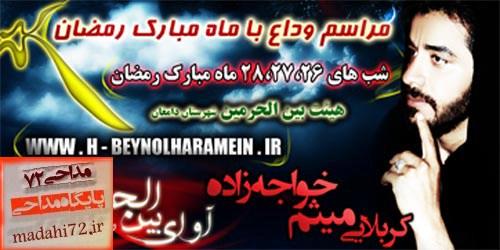 http://s2.picofile.com/file/7886424943/ramazanie_HDTV_720_.jpg