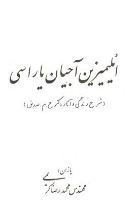دانلود کتاب ائلیمیزین آجیان یاراسی در شرح زندگی دکتر حسین محمدزاده صدیق اثر محمدرضا باغبان کریمی