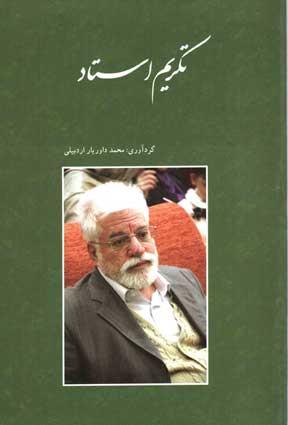 کتاب تکریم استاد، گردآوری محمد داوریار اردبیلی