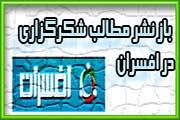 باز نشر مطالب شکرگزاری در افسران