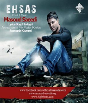 دانلود آهنگ جدید مسعود سعیدی با نام احساس