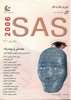 آموزش گام به گام SAS 9.1  مقدماتی و پیشرفته     ساده ترین روش فراگیری تحلیل آماری ، روشهای اجرایی SAS ، آمار توصیفی ، آزمون فرض آماری ، تحلیل ضرایب همبستگی ، آزمون t استیودنت ، تحلیل رگرسیون ، طرح و تحلیل آزمایش ها ، جداول توافقی ، رده بندی و ممیزی ، مولفه های اصلی ، تحلیل عاملی ، روش های ناپارامتری ، کنترل کیفیت آماری ، رسم نمودار توابه ، راهنمای نصب SAS