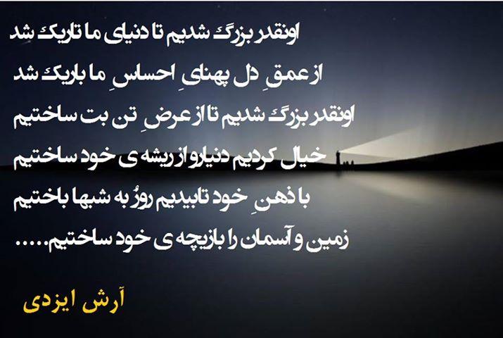 اهنگ جدید ایرانی غمگین انلاین
