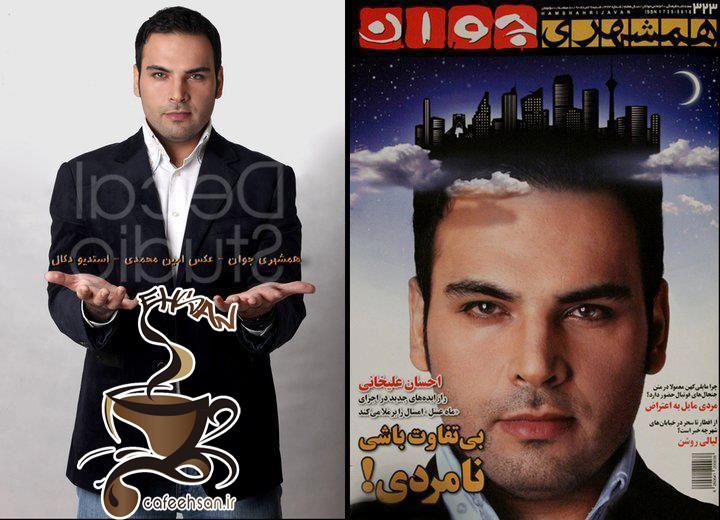 عکسهای احسان علیخانی در مجلات