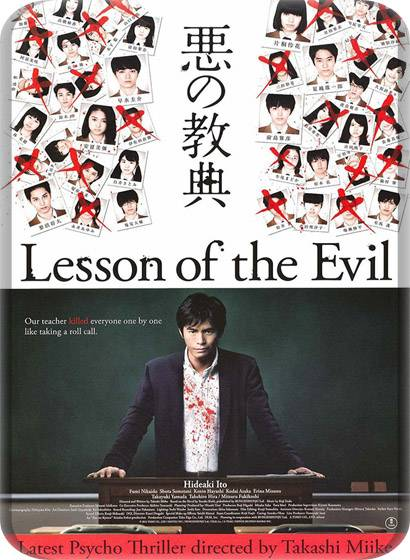 دانلود فیلم Lesson of the Evil 2012