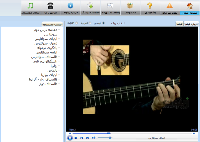 خرید آموزش گیتار