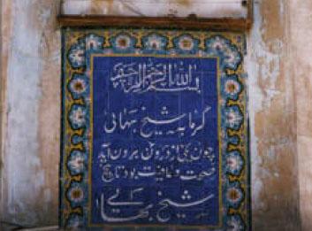 کتیبه ی سردر حمام شیخ بهایی