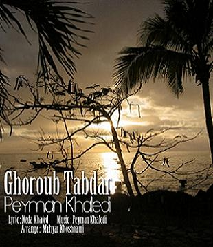 آهنگ جدیدپیمان خالدی به نام غروب تب دار