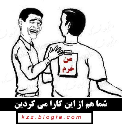 Image result for پست کامنت خور