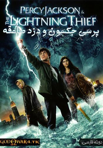 دانلود فیلم Percy Jackson & the Lightning Thief دوبله فارسی