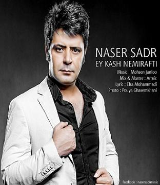دانلود آهنگ جدید و فوق العاده زیبای ناصر صدر به نام ای کاش