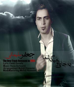 آهنگ جدید جعفر سلیمانی به نام به جای تو میگه شما